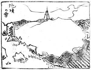 Dainichizechou