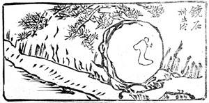 立山 鏡石
