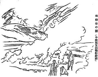 地獄谷の図
