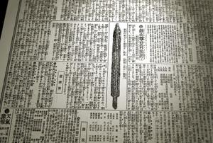 『富山日報』明治40年8月5日3面
