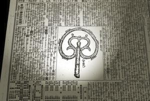 『富山日報』明治40年8月6日3面