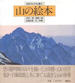 吉田博の画像 p1_26